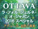 『OTTAVA ラ・フォル・ジュルネ・オ・ジャポン2016 スペシャル』5月5日