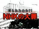 1/3【特番】葬られたのか?! NHK の大罪[桜H28/5/7]