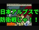【HoI2】都道府県の主役は我々だ!part9【複数実況プレイ】 thumbnail