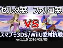 【スマブラ3DS/WiiU】ゼルダ窓vsファルコ窓対抗戦(ストック引継ぎ/12on12) Part1