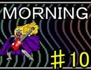 【MORNING】MOTHER風RPGを実況プレイpart10 thumbnail