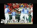 プロ野球2016 今日のホームラン 2016.5.6 thumbnail