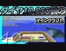 【Minecraft】ダイヤ10000個のマインクラフト Part40【ゆっくり実況】