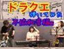 早川亜希動画#294≪ドラクエの名曲弾いてみた、不協和音Ver.≫