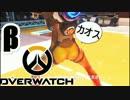 カオスなヒーローゲーOverWatchゆっくり実況はじめました β thumbnail