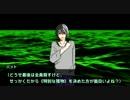 【鳩組】インセイン-あなたはだあれ?-【第1話】