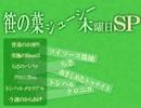 『笹の葉ジューシー木曜日SP』 第9回 2010/2/25放送