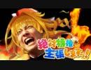 第12位:絶対特権主張する気しかしねぇぇぜぇぇぇぇ!!!! thumbnail