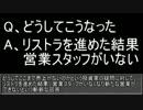 3分で分かるゆっくりクソ株講座Part4 ~四半期売上8千円の衝撃~