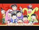 【野原ひろし】社畜とニート達の全力バタンキュー【おそ松さん】 thumbnail