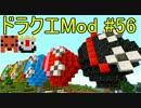 【Minecraft】ドラゴンクエスト サバンナの戦士たち #56【DQM4実況】