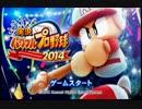 パワプロ2014 Part 3  パリーグ対セリーグ!!オールスター!!
