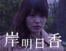 特報第四弾!<岸明日香>映画『CONFLICT コンフリクト~最大の抗争~』