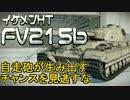 Let`s World of Tanks ゆっくり実況part11【FV215b】