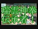 【艦これ】2016春イベント 開設!基地航空隊 E-6甲【ゆっくり実況】 thumbnail