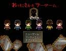 【おそ松さん】ホラーゲーム-MIRROR- part8
