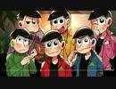 【合松】六つ子でロスタイムメモリー