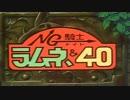 【アニメ OP シリーズ】NG騎士ラムネ&40