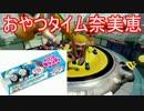 【スプラトゥーン】 エリア塗り恵 part9  【実況】 thumbnail