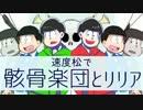 【松人力】骸|骨/楽*団*と/リ.リ.ア【速度松×3】