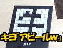 【あなろぐ部】ドットでお絵描き対決!「PIX」を実況07(ch)