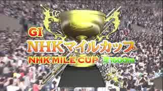 NHKマイルカップ2016