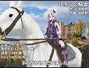 【v4_フラワ】リボンの騎士【カバー】