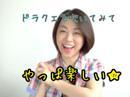 早川亜希動画#295≪やってみた3重奏をやってみて≫