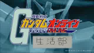 【ガシャコン】ガンダムオンライン Part.12
