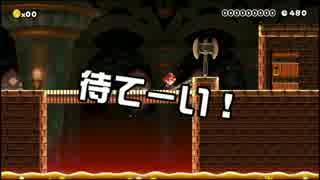 【ガルナ/オワタP】改造マリオをつくろう!【stage:40】
