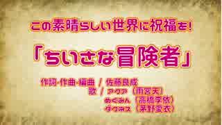 【ニコカラ】ちいさな冒険者(FULL)【このすば】<on vocal> thumbnail