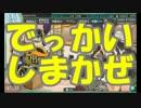 【艦これ】2016春イベント 開設!基地航空隊 E-7甲【ゆっくり実況】 thumbnail
