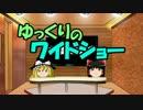 ゆっくりのワイドショー第14回放送