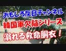 【韓国軍欠陥シリーズ】 溺れる救命胴衣!
