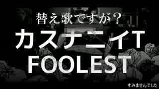 【替え歌ってみた】 親元ですが?OP「FOOLEST」【坂本ですが?】
