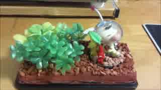 amiibo用のジオラマ作ってみた:ピクミン