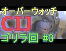 【全員盾実況】 オーバーウォッチ ゴリラ(ウィンストン)編 #3【owcp】