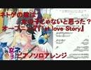 ネトゲの嫁は女の子じゃないと思った? op 『1st love Story』  ピアノ