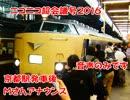 ニコニコ超会議号2016 京都発車後 ナレーターMさん 車内放送 アナウンス