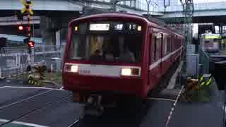 京急新子安駅(京浜急行本線)を通過・発着する列車を撮ってみた