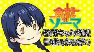 食戟のソーマ田所ちゃん特製三種のおにぎり【嫌がる娘に無理やり弁当を