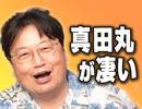 岡田斗司夫ゼミ5月8日号「真田丸・今度こそGW映画ベスト&ワースト3」