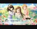 【デレステ】生存本能ヴァルキュリア イベントコミュまとめ thumbnail
