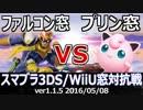 【スマブラ3DS/WiiU】ファルコン窓vsプリン窓対抗戦(星取り2先/7on7) Part1