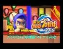 【データ配布】パワプロで 2014秋~2016冬アニメ【再アップのお知らせ】
