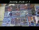 【バディファイト】ファイナル・アンサー!!【対戦&デッキ紹介動画】