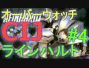 【全員盾実況】 オーバーウォッチ  ラインハルト編 #4【owcp】