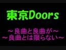 東京Doors【東京ESP+トリニティセブン】÷2
