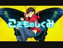 【松人力コラボ】こ.ど.も.の.し.く.み【おそ松×3】 thumbnail