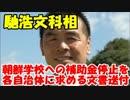 【サヨク悲報】自民党・馳浩文科相、朝鮮学校への補助金停止を各自治体